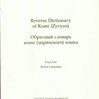 Reverse Dictionary of Komi (Zyryan). Обратный словарь коми (зырянского) языка