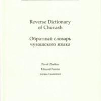 Reverse Dictionary of Chuvash. Обратный словарь чувашского языка
